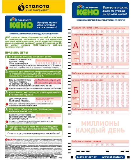 Кено: история, как делать ставки, словарь, шансы на выигрыш