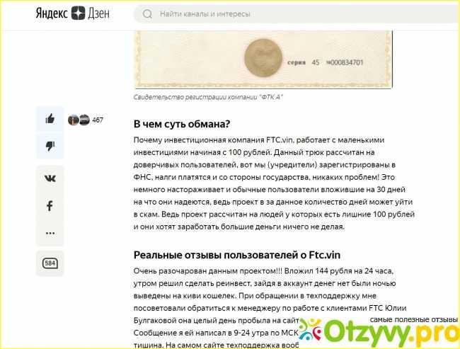 Белбэт – белорусская онлайн-лотерея
