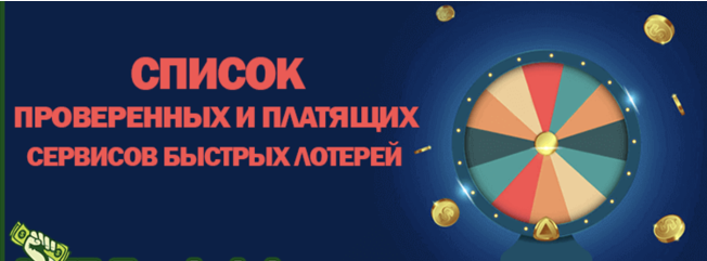Проверить билет жилищной лотереи | результаты 406 тиража