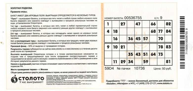 В какой лунный день лучше покупать лотерейный билет, чтобы выиграть?
