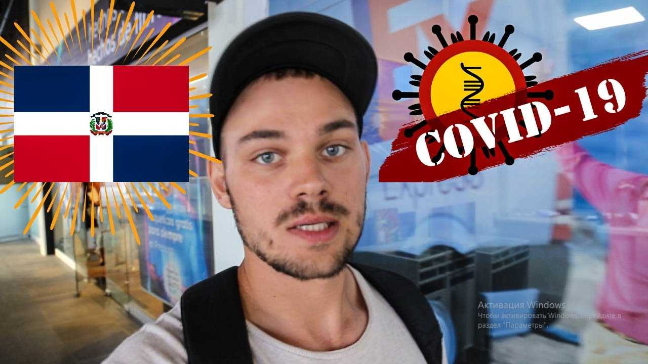Coronovirus nyheter i den dominikanske republikk på 21 августа 2020 статистика