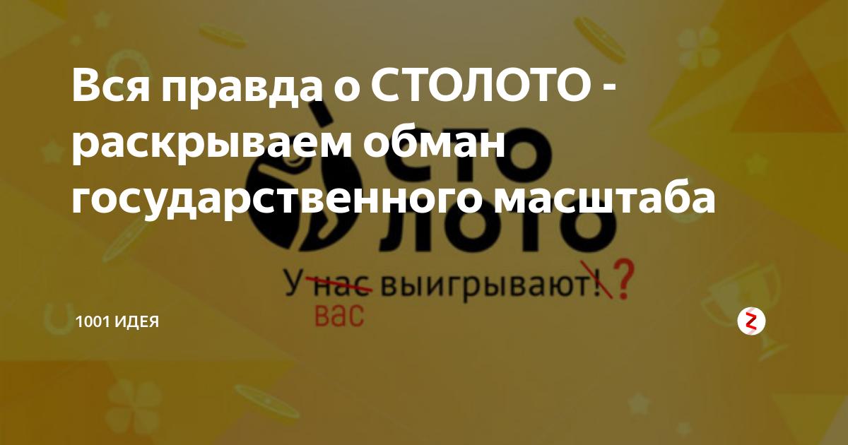 Столото, русское лото — отзывы реальных людей, вся правда