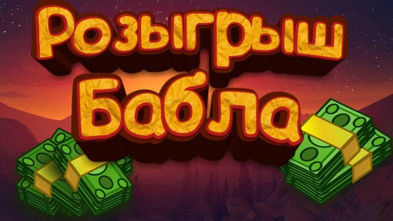 Где можно выиграть реальные деньги, бесплатные онлайн лотереи блог ивана кунпана