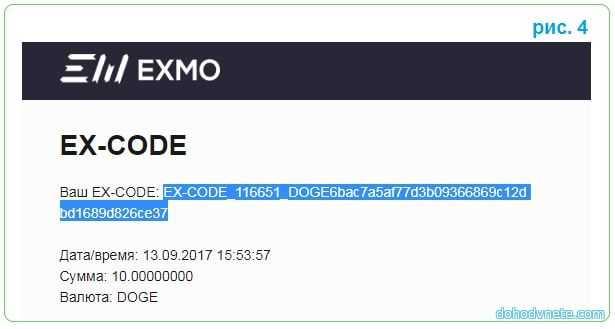Ex-code exmo: как использовать, где взять, зачем он нужен?