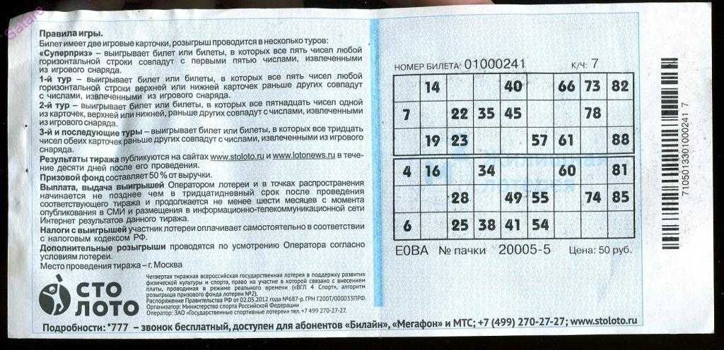 Русское лото экспресс тираж 23 проверить билет по номеру | результаты лотереи