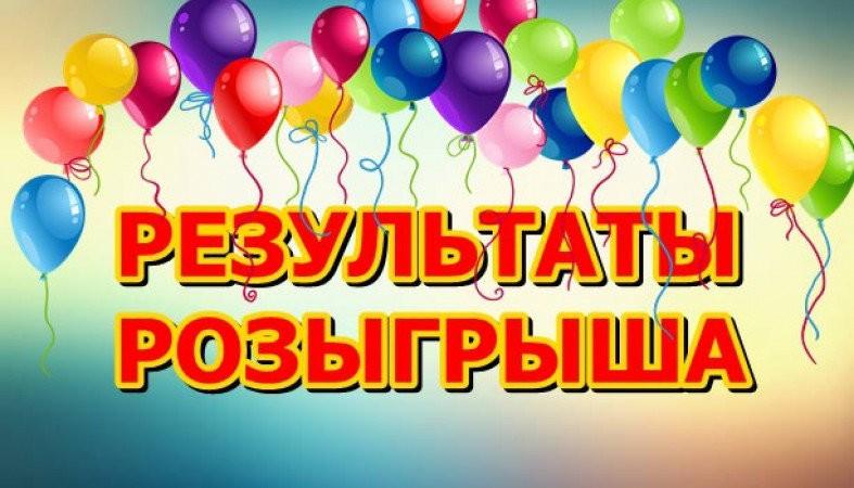 Проверить билет русское лото | результаты 1348 тиража