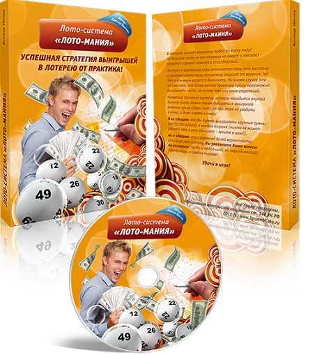 Заработок на лотереях в букмекерских конторах