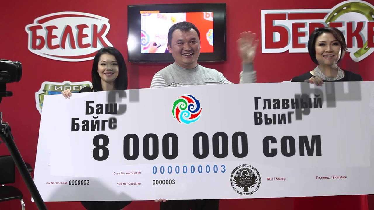 Первая национальная лотерея — миллионером может стать каждый!