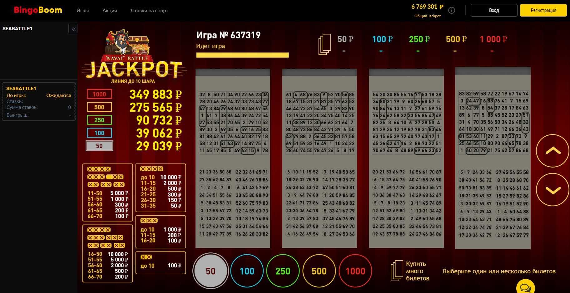 Sådan spiller du bingo lotteri: spilleregler og hemmeligheder om, hvordan man vinder