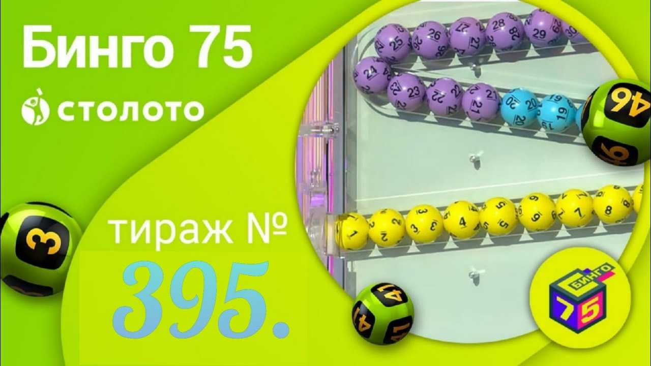 Come imparare a giocare a bingo