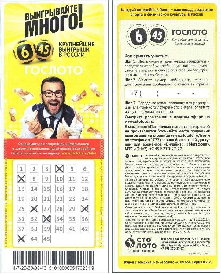 """Loterie européenne & quot; eurojackpot"""" - comment acheter un billet depuis la Russie"""