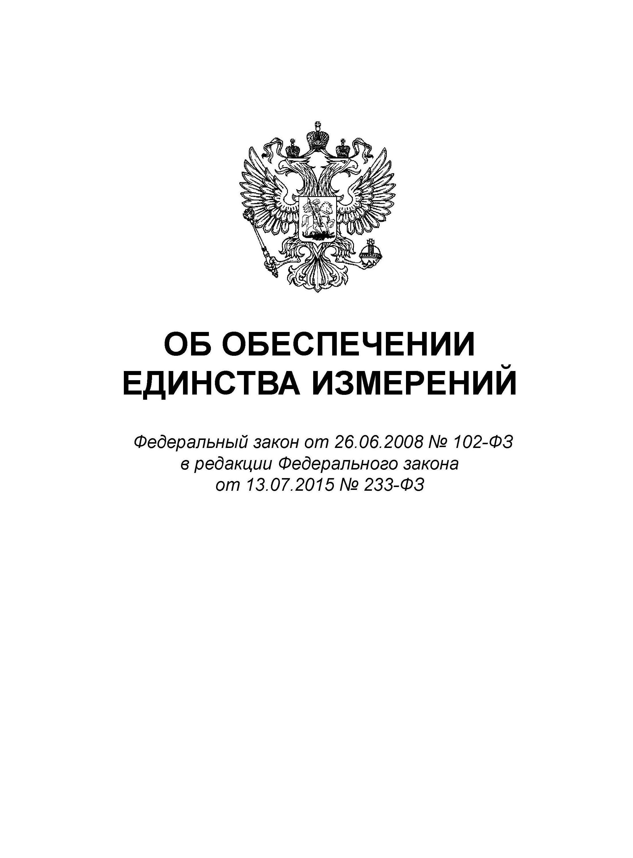 Что несут нам поправки к закону № 244-фз о букмекерском бизнесе? - рейтинг букмекеров