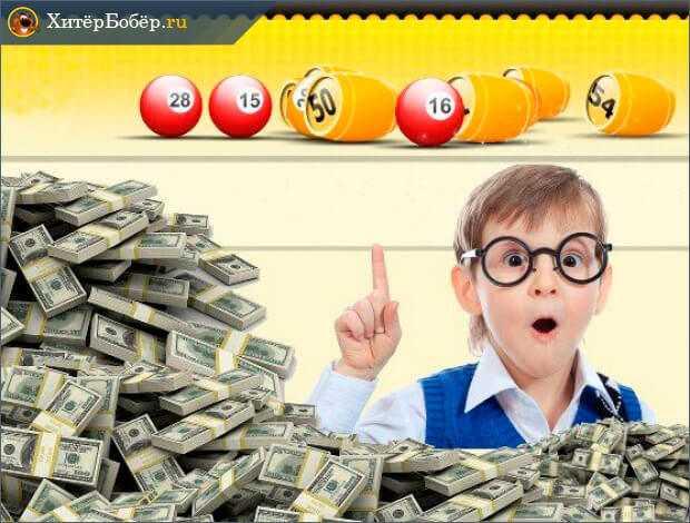 Sådan vinder du lotteriet - 5 arbejdsmetoder + eksempler på de største gevinster i historien
