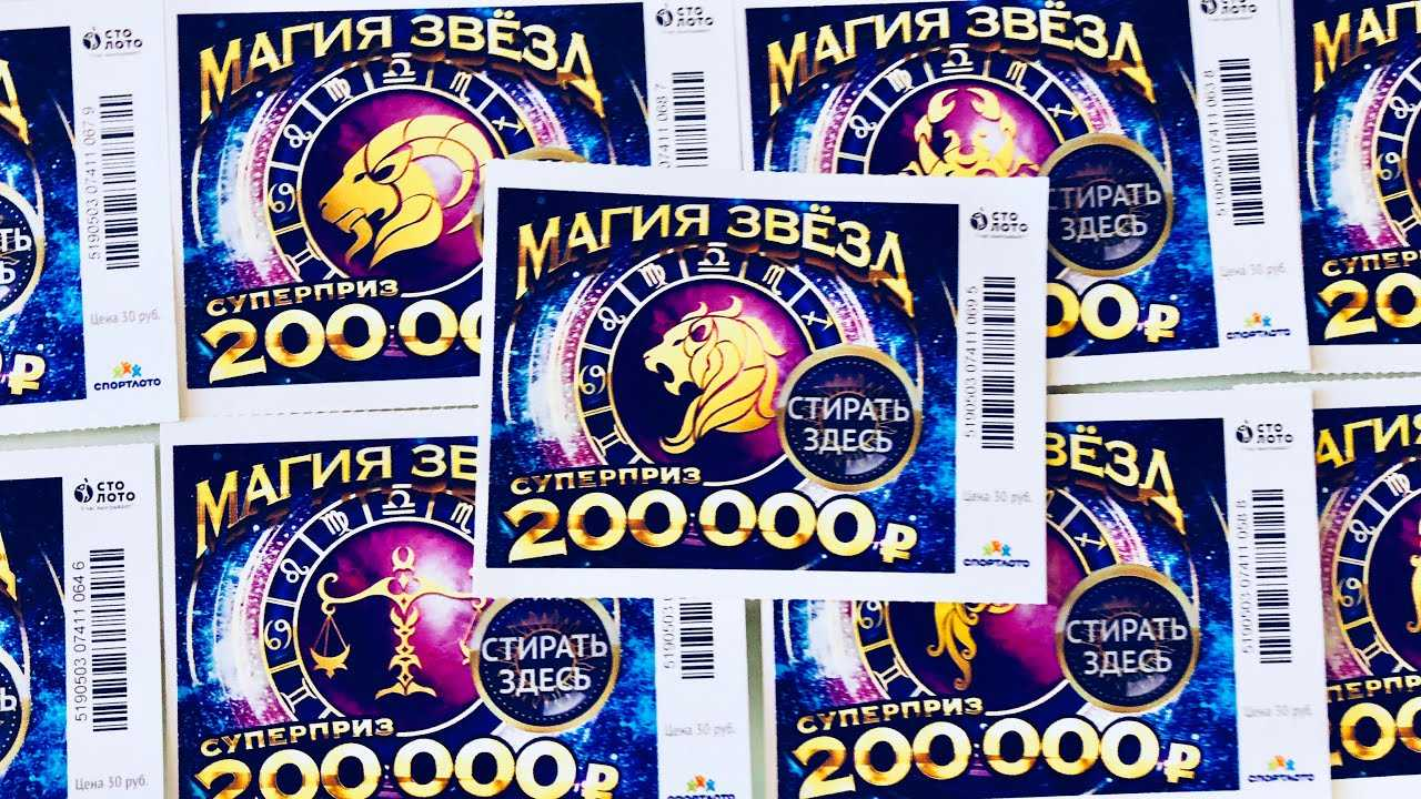 Rituals, lottery winners
