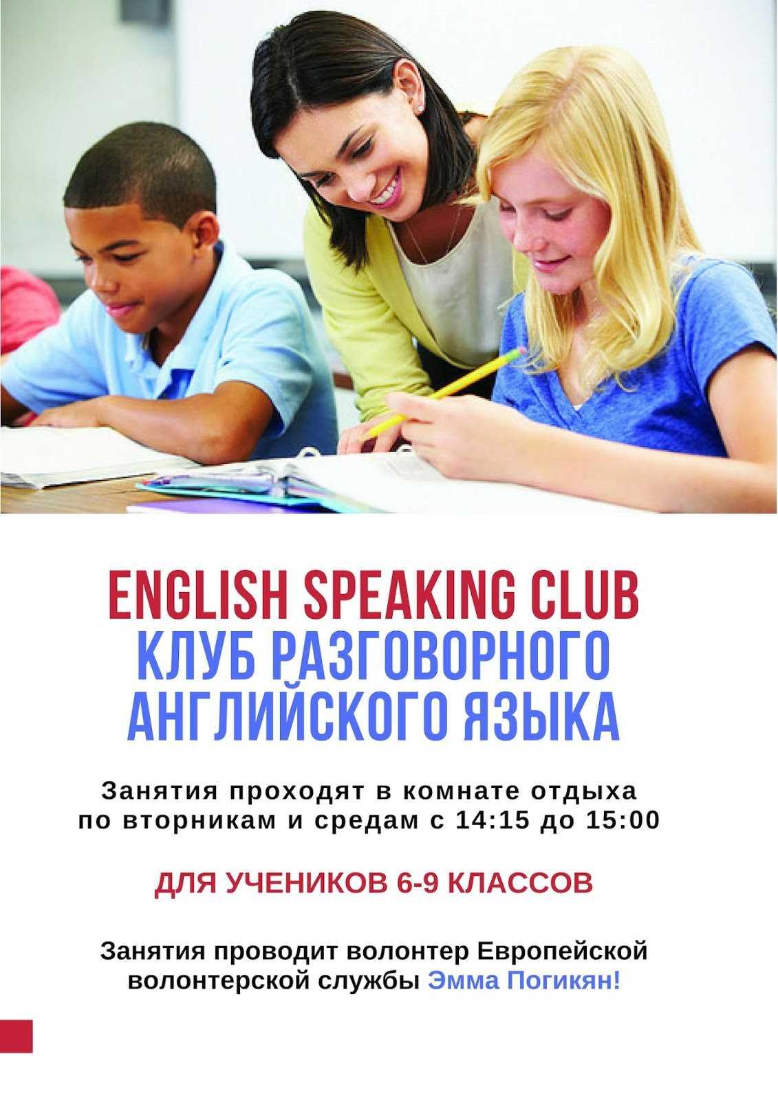 Практикуем разговорный английский в москве