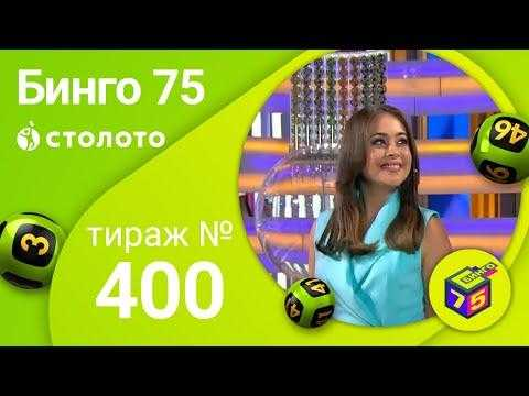 Regole della lotteria Bingo 75. come acquistare e controllare un biglietto online