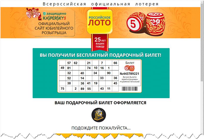 Loteria EuroMillions (euromillions) - jak grać z Rosji: jak kupić bilet + przepisy prawne