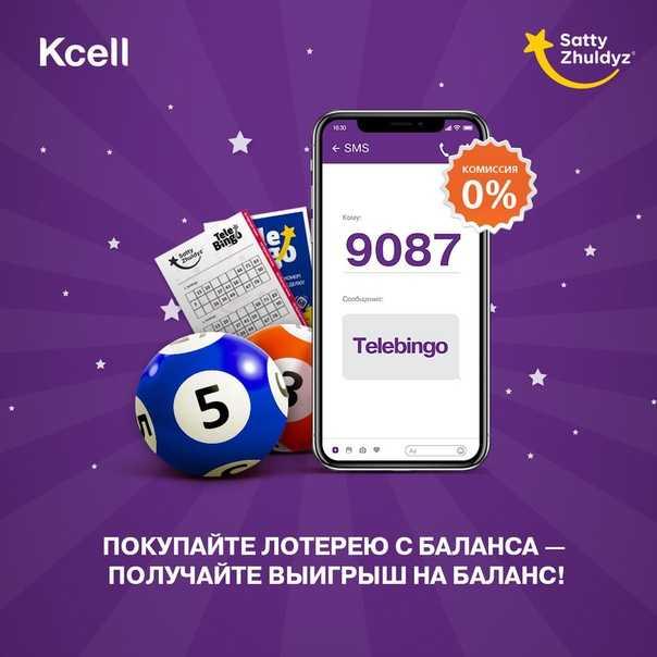 Buy lottery satti zhuldyz online through - cashier 24