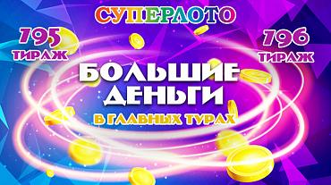 Комбинированная лотерея «капиталъ. комбинированная лотерея «капиталъ лотерея капитал мдв 04 проверить
