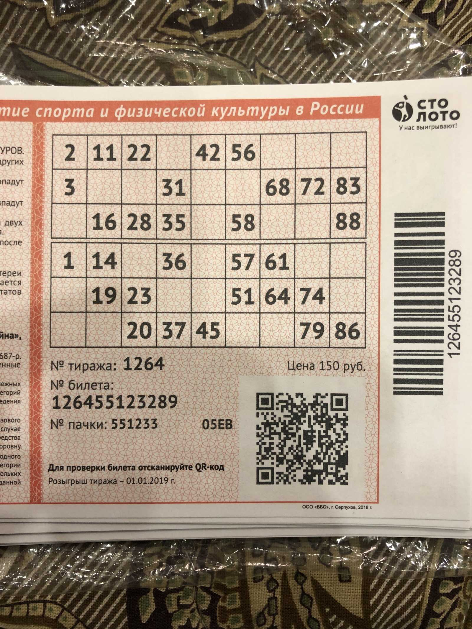 Техасская лотерея lotto texas