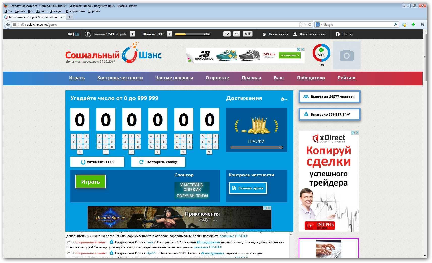 Бесплатная онлайн лотерея с реальными выигрышами - seo блог – seo modern