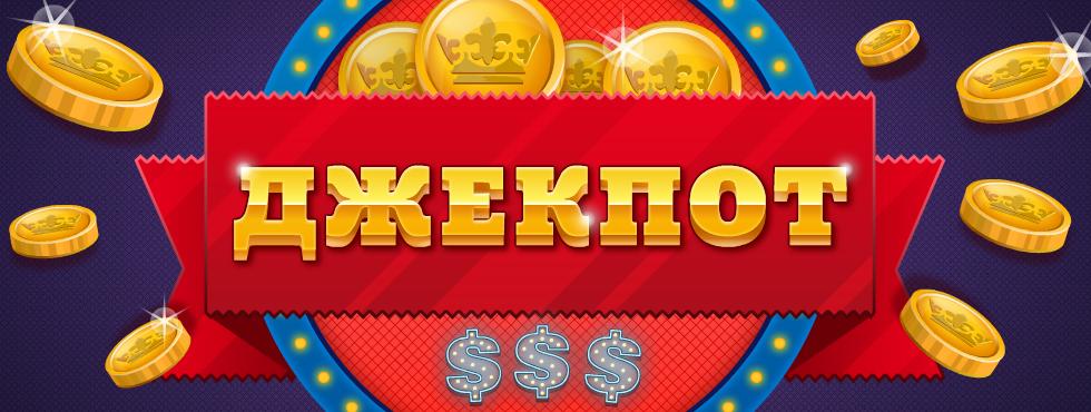 """Джекпоты в """"русское лото"""" фальшивые. могу доказать без сложных математ - отзывы о лотерея «русское лото» - столото"""