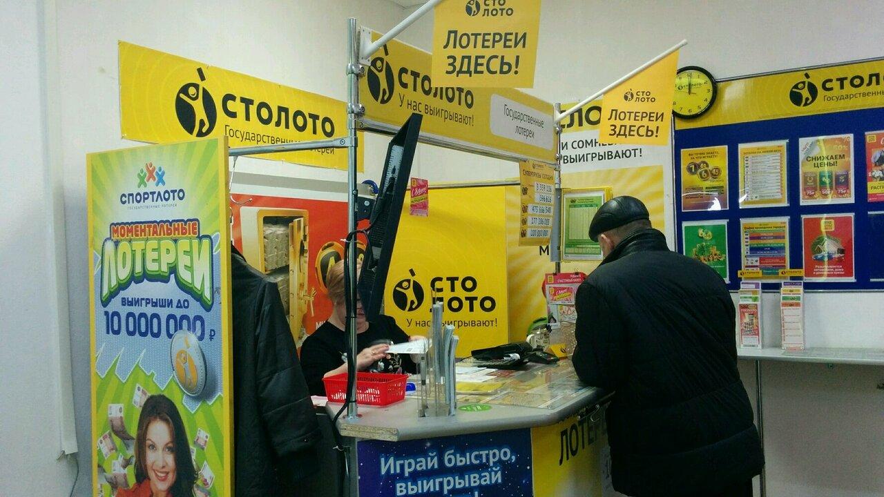 Русские лотереи