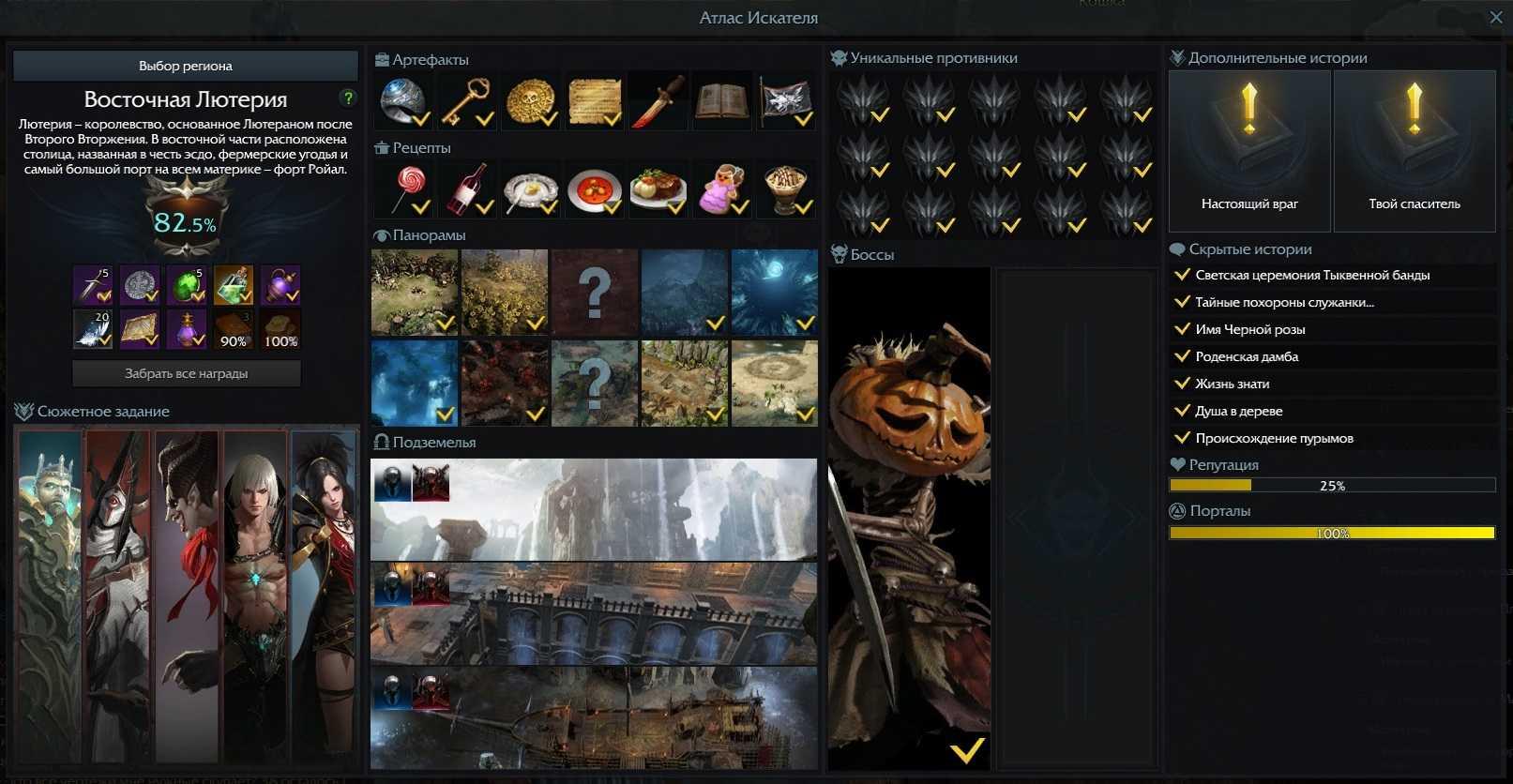 Mistet arkas søgerens atlas. hvordan man lukker alle placeringer 100% | mistet ark