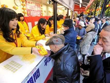 Japonské loterie