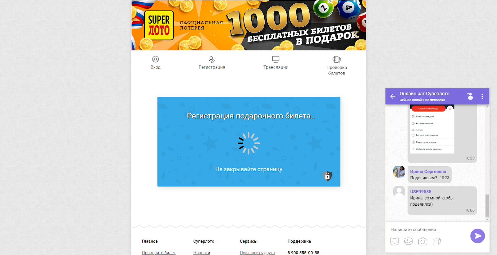 Superloto or super lottery - real reviews | Internet business
