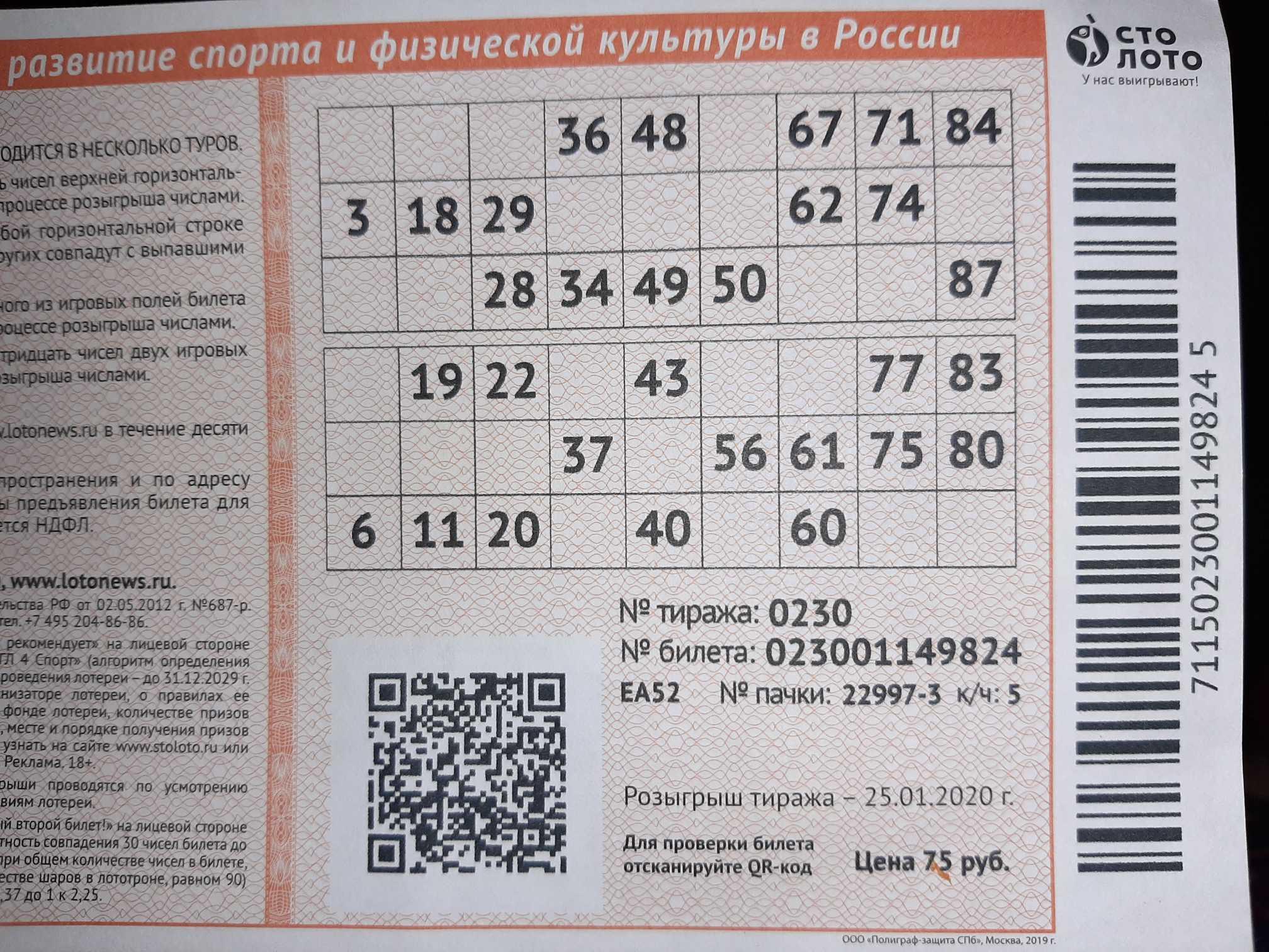 Итальянская лотерея superenalotto — правила + инструкция: hvordan kjøpe billett fra Russland