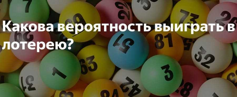 Official European lotteries in Russia
