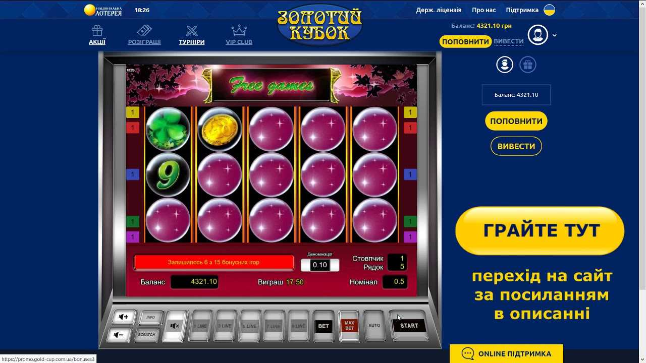 ᐈ automaty do gier gold cup ® online gold cap ? loteria unl