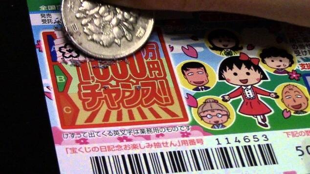 Japanese lotteries