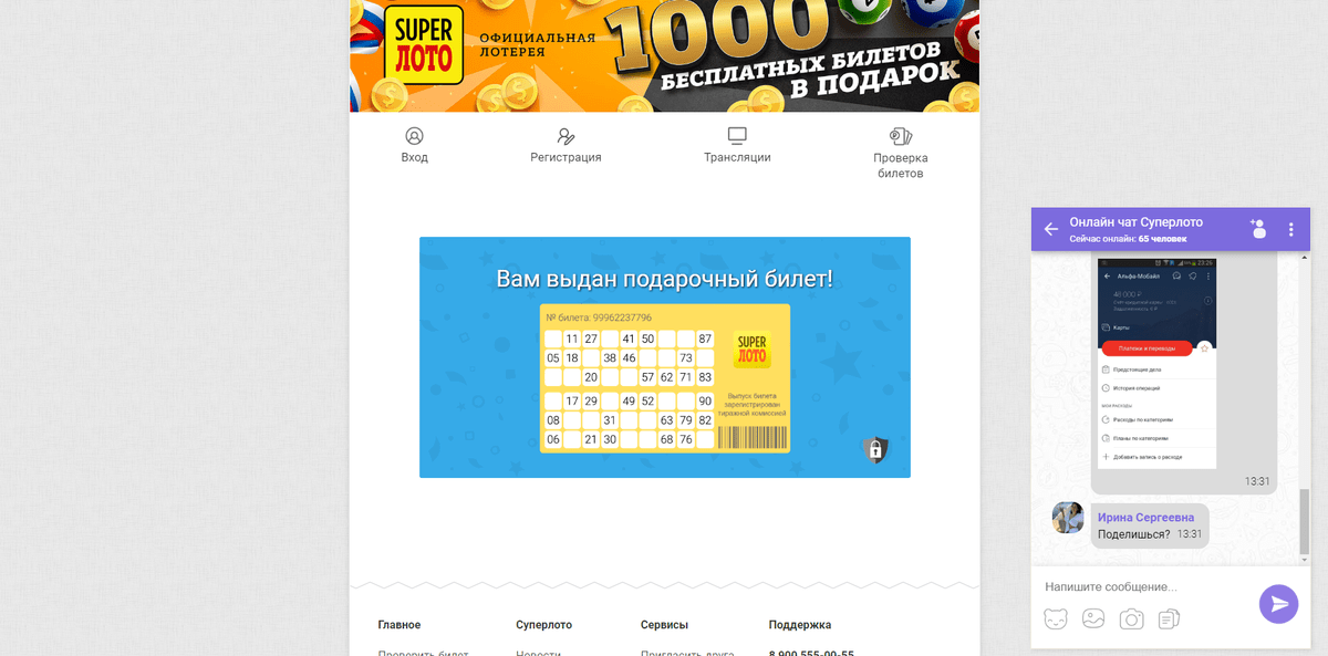 Super lotto - super lotto with high winning odds | stop cheating