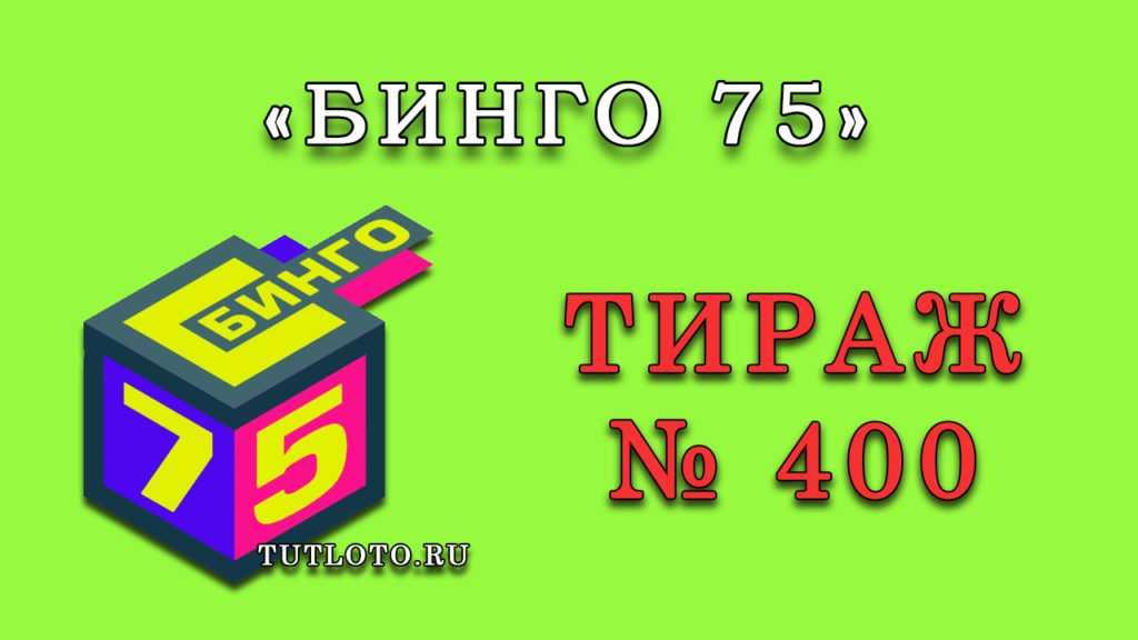 """Nuova lotteria """"bingo-75"""" con un jackpot da 10 000 000 rubli! - jurnalmen"""