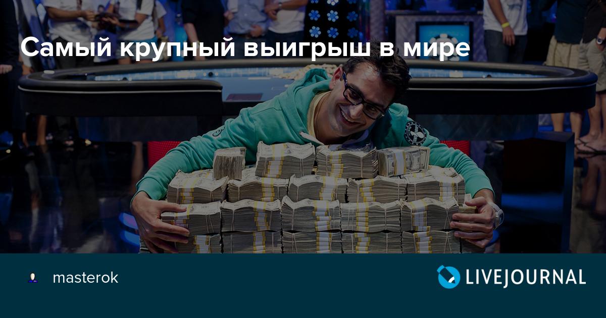 La più grande lotteria vince