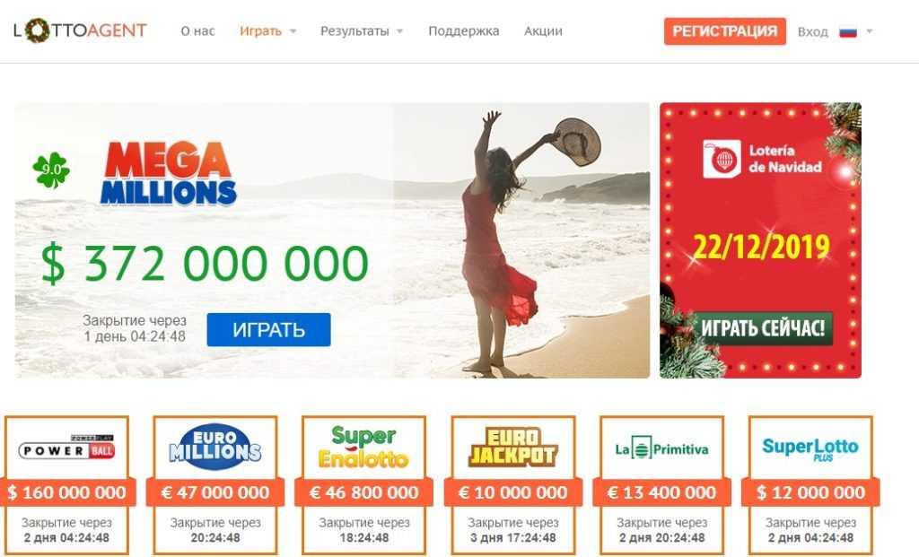Lotto agent: деятельность компании, регистрация личного кабинета