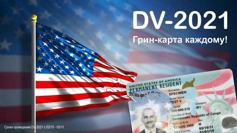 Результаты лотереи грин карт dv-2021 | visaoffice.by | яндекс дзен