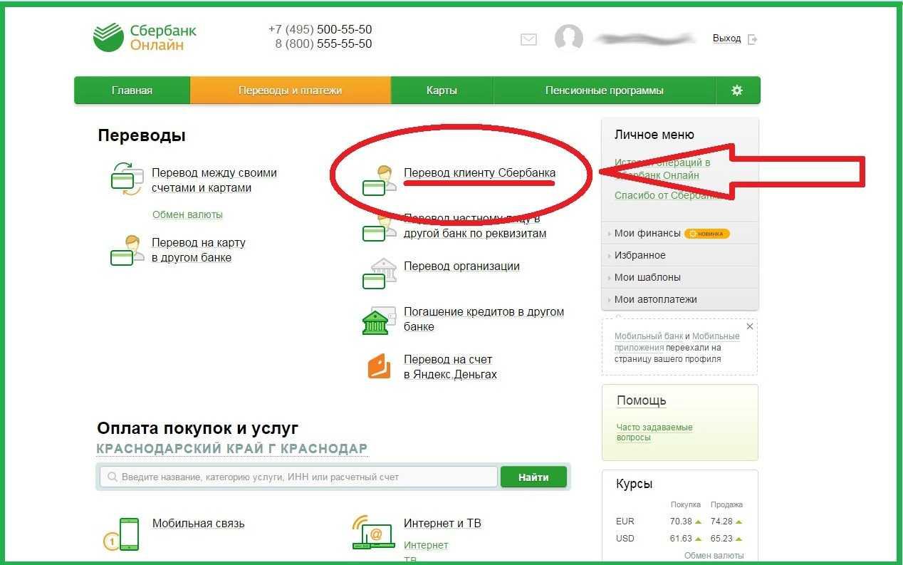Сбербанк перестал проводить платежи в пользу иностранных онлайн-казино