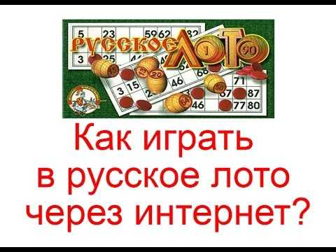 How to play Russian Lotto: rules of the game at home