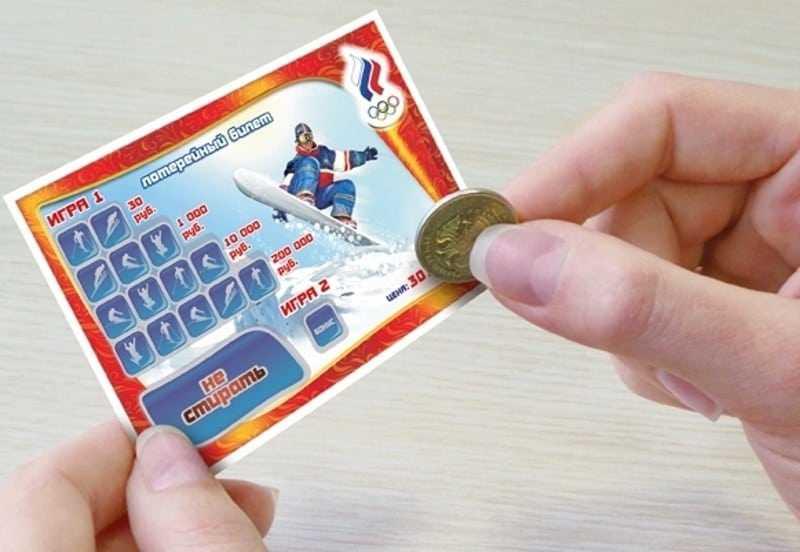 Виды лотерей