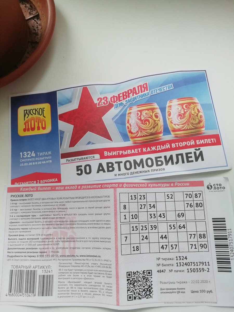 How to check a stoloto ticket by number, draw or barcode - find out the lottery win