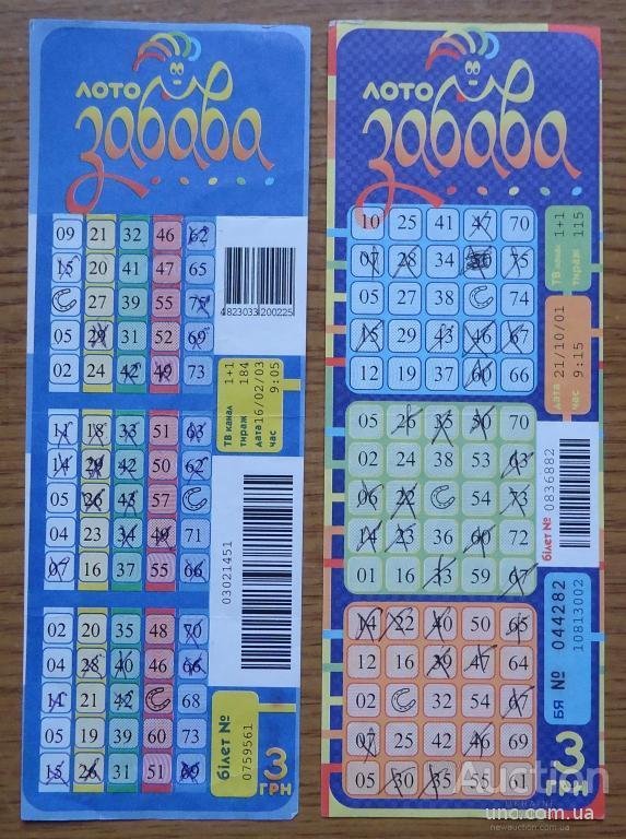 Купить лотерейный билет лото-забава просто и быстро и начать выигрывать
