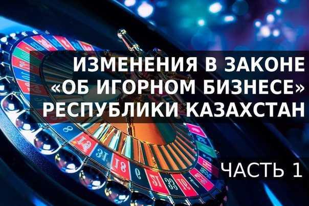 244 фз об организации и проведении азартных игр с изменениями