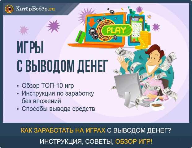 ➡️online-spil med øjeblikkelig tilbagetrækning af rigtige penge til et Sberbank-kort uden investering