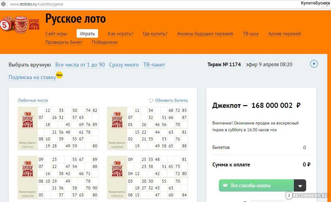 How to win Russian Lotto