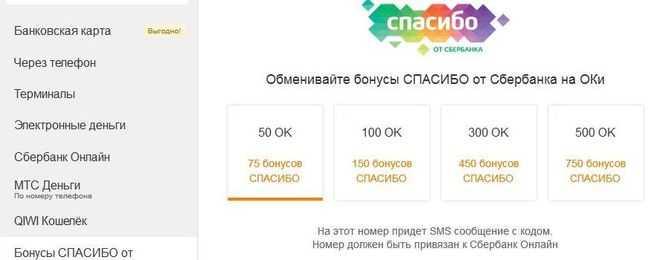Sådan udveksles taknemhedsbonuser fra Sberbank til Oki i klassekammerater?