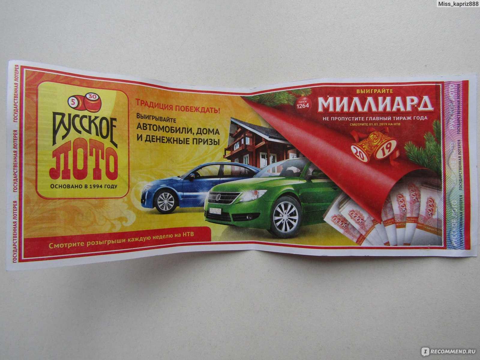 Bingo-75 lotteri - kjøp bingo-75 lodd fra den offisielle nettsiden til Stoloto