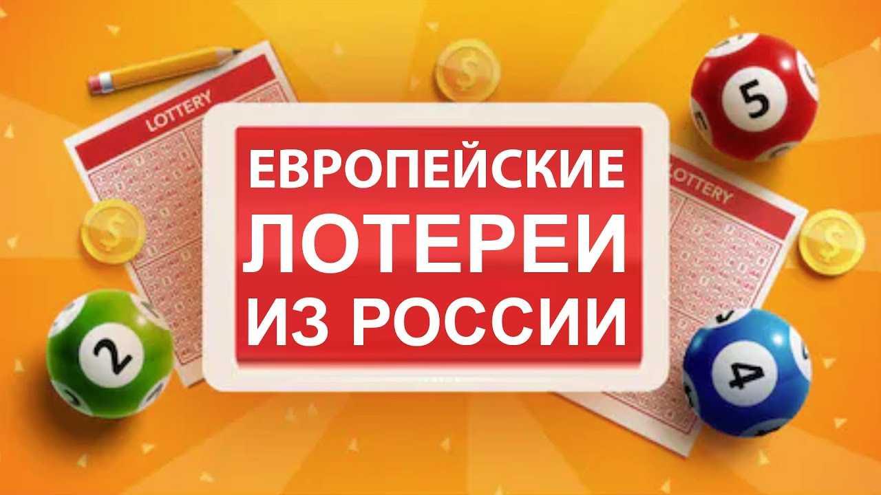 Иностранные лотереи в интернете